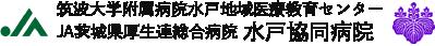 筑波大学附属病院水戸地域医療教育センター総合病院水戸協同病院