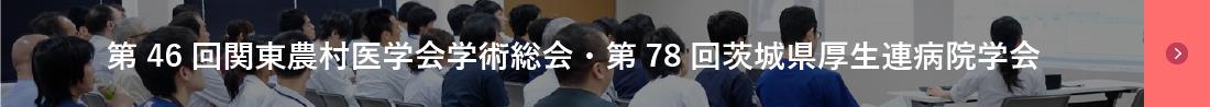 第46回関東農村医学会学術総会・第78回茨城県厚生連病院学会